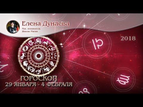 Гороскоп телец 2018 женщи  ноябрь 2018