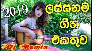 2019 New Hits Sinhala Song || Sinhala Dj Remix ||