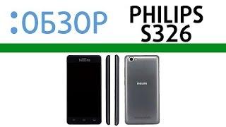 Philips S326 - ХОРОШИЙ ДЕШЕВЫЙ СМАРТФОН.