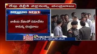 రేపు ఢిల్లీకి వెళ్లనున్న చంద్రబాబు | Telangana Elections