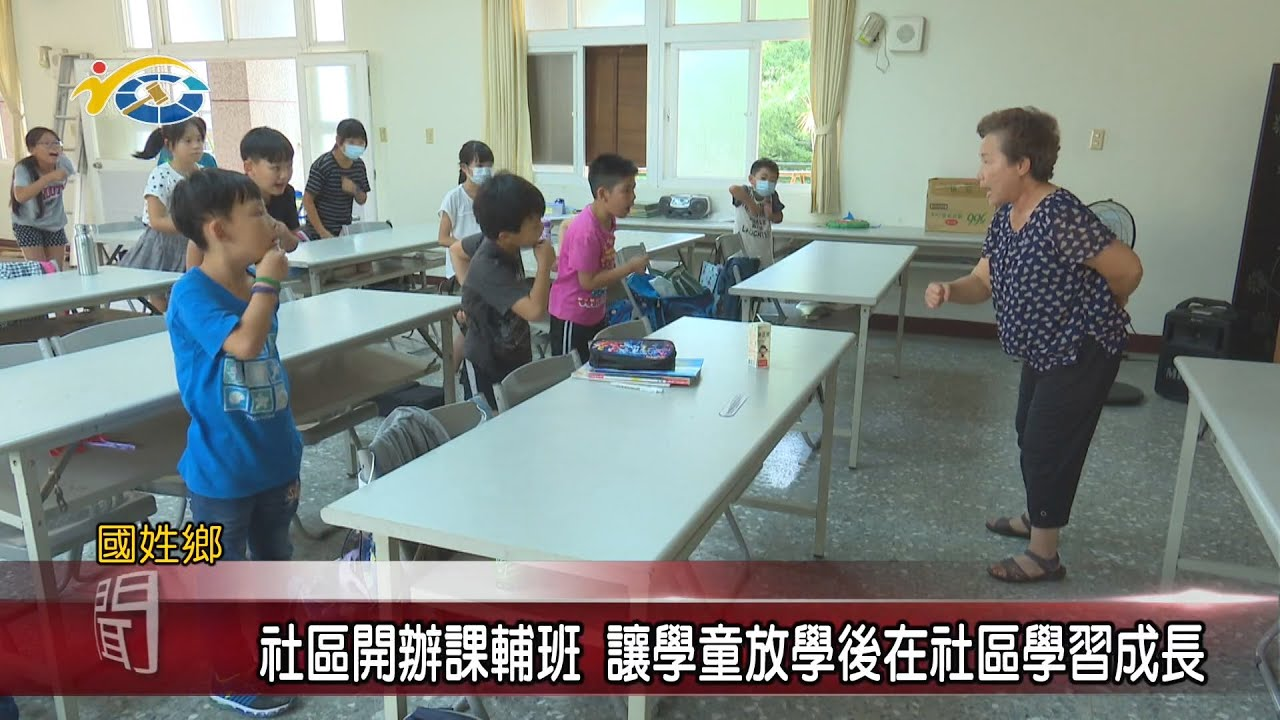 20201014 民議新聞 社區開辦課輔班 讓學童放學後在社區學習成長