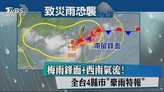 梅雨鋒面+西南氣流! 全台4縣市「豪雨特報」