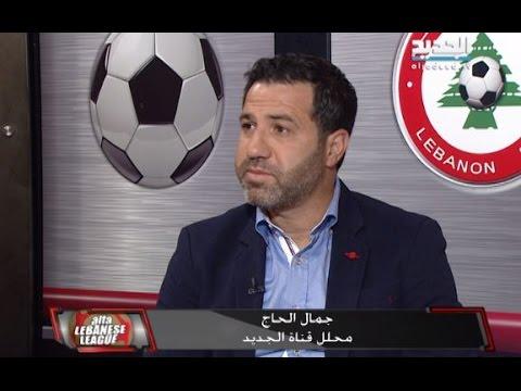 الاستديو التحليلي 1 - مباراة العهد والصفا - دوري الفا اللبناني الاسبوع السابع