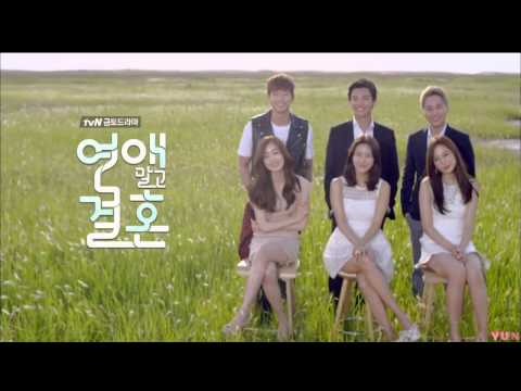 Marriage not dating korean lyrics