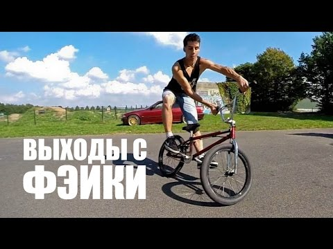 How to Slide Out Of Fakie, full cab, half cab bmx - Выходы с фэйки | Школа BMX Online #10