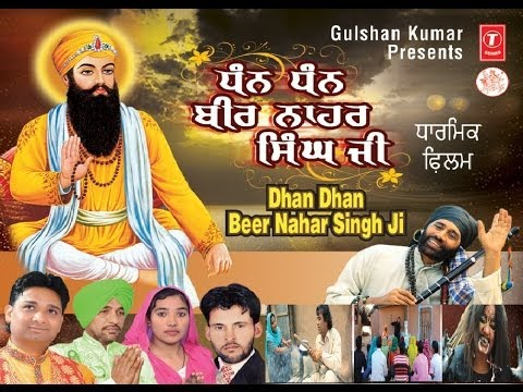 Dhan Dhan Beer Nahar Singh Ji I Full Punjabi Movie video