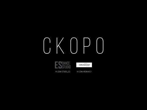 ES Dance - Физрук Trailer