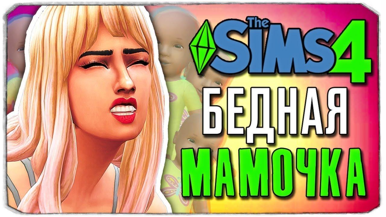 БЕДНАЯ МАМОЧКА! - The Sims 4 ЧЕЛЛЕНДЖ - 100 ДЕТЕЙ ◆