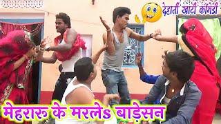 || COMEDY VIDEO || मउगी के मारत बाड़े-सन || Bhojpuri Comedy Video |MR Bhojpuriya