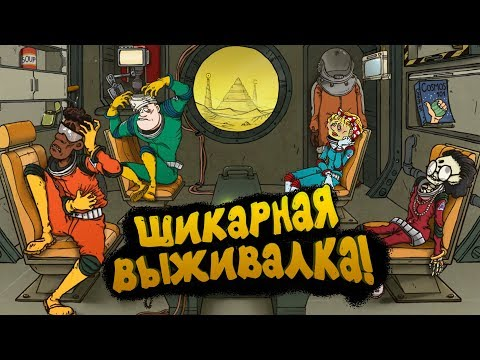 ШИКАРНАЯ ВЫЖИВАЛКА! - 60 Parsecs