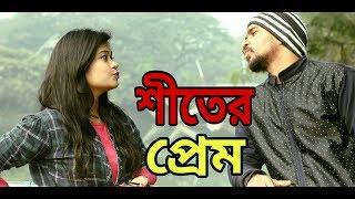 Best Bangla Funny Videos 2018 / by tomato boyzz। শীতের প্রেম।