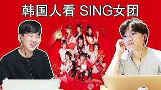 《SING女團-寄明月》韓國人第一次看到的反應是? : Korean React To Singnvtuan【朴鸣】