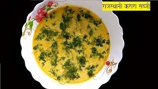 Rajasthani special Karara- राजस्थानी करारा सब्ज़ी - Sangita
