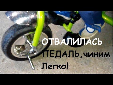 не держится педадь на детском велосипеде трость