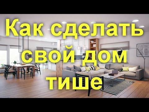Как сделать дом тише