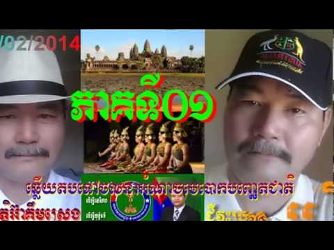 Khmer News on 14 Feb 2014,Histroy Background of Mr Ear Kimsreng   Part1