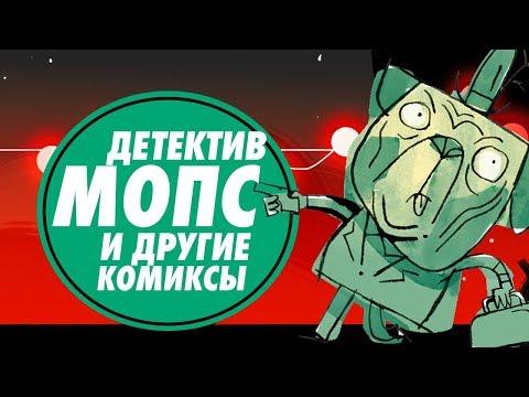 ДЕТЕКТИВ МОПС и независимые комиксы [ПРО КОМИКСЫ]