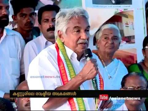Oommen Chandy inaugurates protest against CPM's Political violence in Kannur
