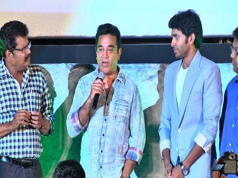 Kamal Haasan speaks at Sigaram Thodu Audio Launch - BW