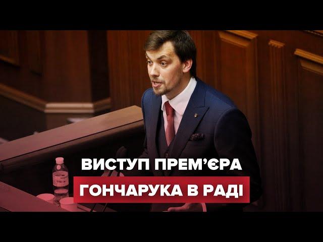 Гончарук прокоментував відставку у Раді