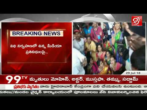 Journalist Protest at Ujjaini Mahankali Temple | Secunderabad | 99TV Telugu
