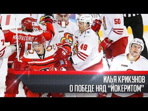 """Илья Крикунов - о победе над """"Йокеритом"""""""