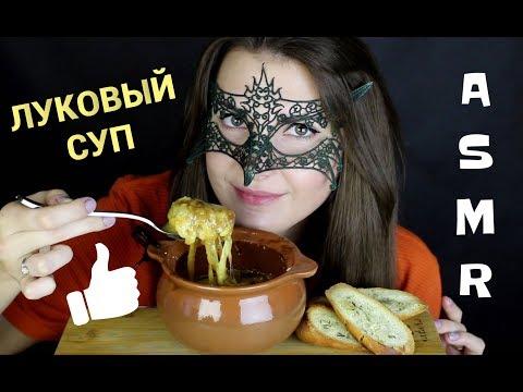 АСМР ЛУКОВЫЙ СУП *ЗВУКИ ЕДЫ и РЕЦЕПТ*/ASMR MUKBANG Onion soup *COOKING & EATING*