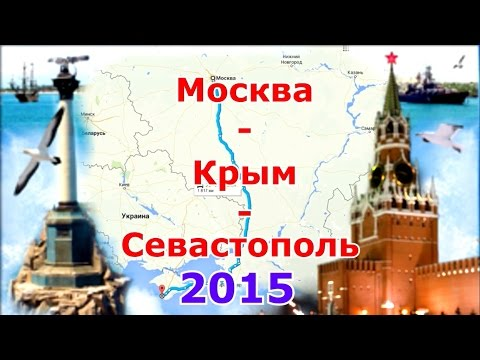 Путешествие Москва - Крым на машине (лето 2015)