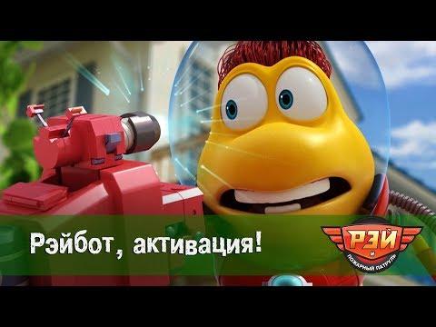Рэй и пожарный патруль. 26-я Серия - Рэйбот, активация! Анимационный развивающий сериал для детей