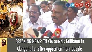 BREAKING NEWS: TN CM cancels Jallikattu in Alanganallur after opposition from people