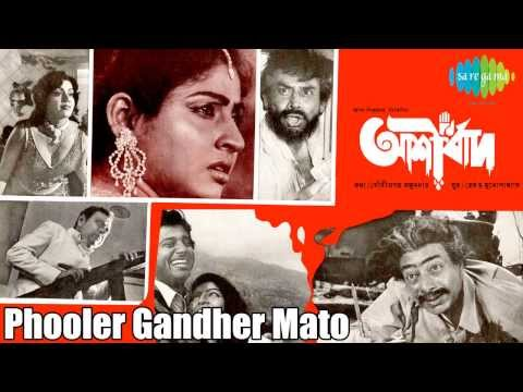 Phooler Gandher Mato | Ashirbad | Bengali Movie Song | Ranu Mukhopadhyay video