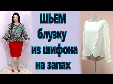 Сшить блузку из шифона