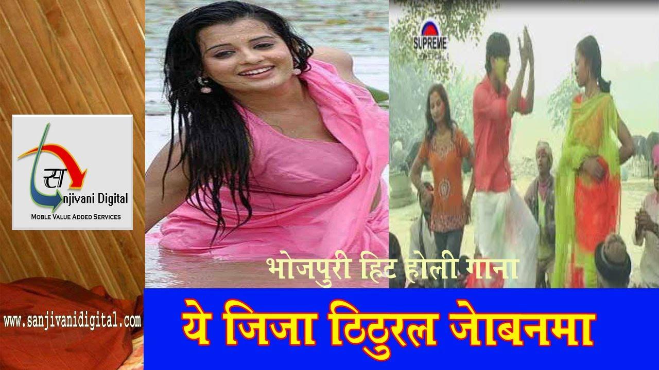 2014 New Bhojpuri Sexy Holi Song   Ye Jija Thithural Jowanma   Naresh ...