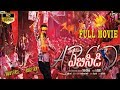 Prabhu Deva Latest Telugu HD Full Movie 2017 || Kay Kay Menon