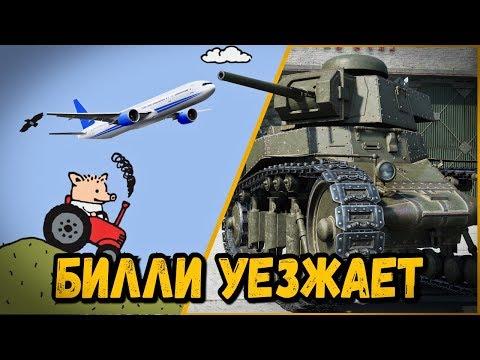 УЕЗЖАЮ НАХЕР ИЗ СТРАНЫ | World of Tanks