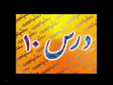Learn Quran Easy Lession 10