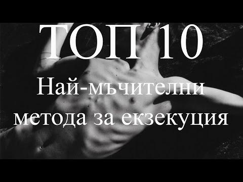 Top 10 Най-мъчителни метода за екзекуция