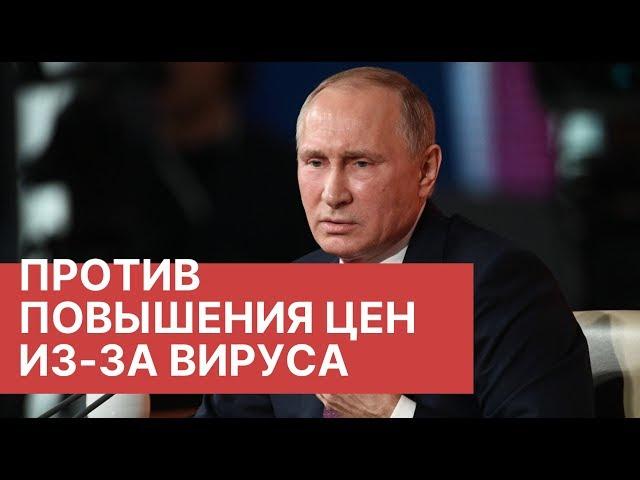 Путин потребовал отбирать лицензии у аптек, завышающих цены на маски