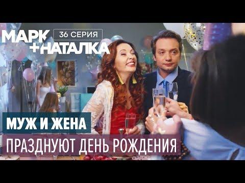 Марк + Наталка - 36 серия | Смешная комедия о семейной паре | Сериалы 2018
