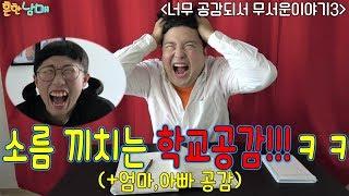 너무 공감되서 무서운이야기3!!! 소름끼치는 학교공감!!!ㅋㅋㅋ+엄마공감 아빠공감ㅋㅋㅋ(흔한남매)