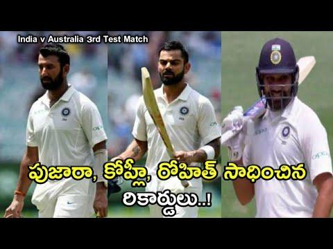 India vs Australia 3rd Test Day 2 || Cheteshwar Pujara, Virat Kohli, Rohit Sharma Creates Records ||
