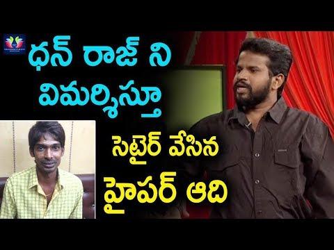Hyper Aadi Controversial Punches On Dhan Raj | #jabardasth | Celebrity Updates || Telugu Full Screen
