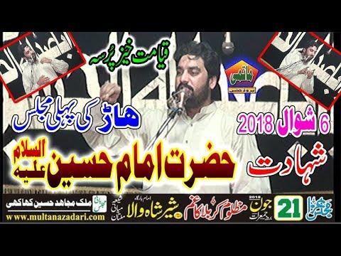 Zakir Waseem Abbas Baloch | Majlis 21 June 2018 | Shahadat Imam Hussain A.S | Shia Miyani Multan |