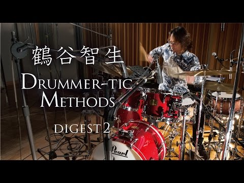 鶴谷智生 Drummer-tic Methods