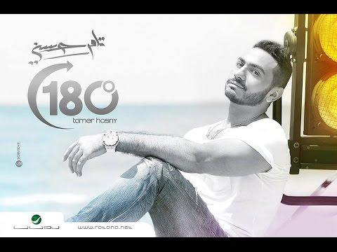 تامر حسنى - هقول بحبك 2015 / Tamer Hosny - Ha2ool B7bk - النسخه الاصليه