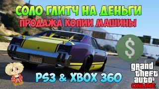 GTA V Online Past-Gen - СОЛО Глитч на ДЕНЬГИ! / Продажа Копии Машины (PS3 & Xbox 360)