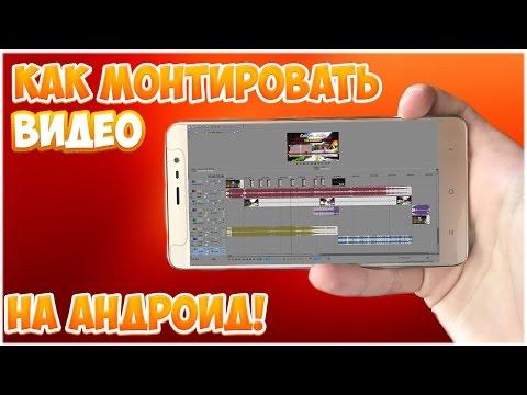 Как сделать монтаж на видео на планшете