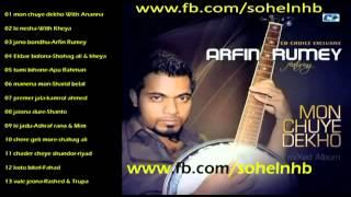 Mon Chuye Dekho   Bangla Song By Arfin Rumey 2013 FULL ALBUM