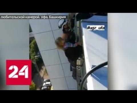 Невероятная история спасения трехлетней девочки из Башкирии - Россия 24