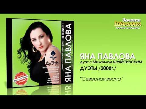 Яна Павлова feat.Михаил Шуфутинский - Северная весна (Audio)